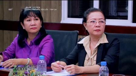 越南徵电影:Cung Duong Toi Loi Tập 24