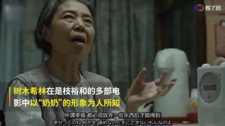 """日本著名女演员树木希林去世曾在《小偷家族》中扮演""""奶奶"""""""