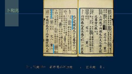 黄简讲书法:五级课程篆书03甲骨文1修订版﹝自学书法﹞