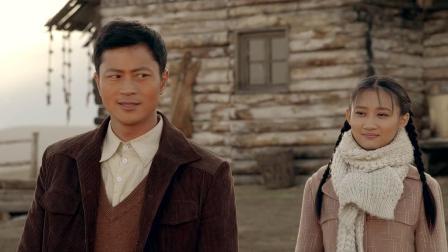 《大牧歌》许牧按照许静芝事先教他的和林凡清夫妇相认