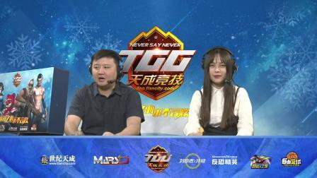 2018TGG冬季杯北京赛区自由篮球决赛