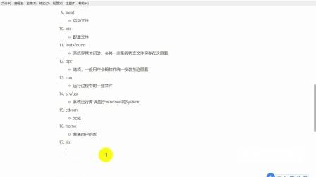 千锋Python视频教程:系统目录,命令基本使用2