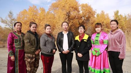 乌尔禾区妇女组织
