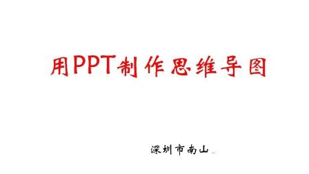 使用ppt制作思维导图