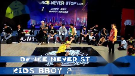 廊坊街舞廊舞汇街舞DANCE NEVER STOP VOL.2 少儿BBOY32-16严浩宇vs李烨
