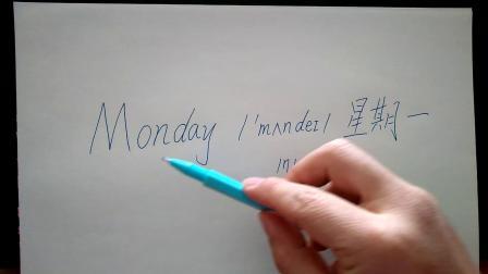 Monday这个单词你读对了吗?跟微笑天空一起来纠正你的发音吧。