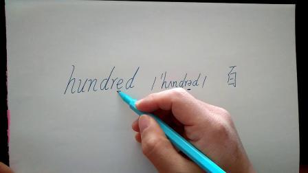 hundred这个单词你读对了吗?跟微笑天空一起来纠正你的发音吧。