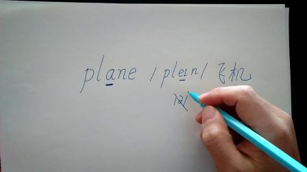 plane这个单词你读对了吗?跟微笑天空一起来纠正你的发音吧。