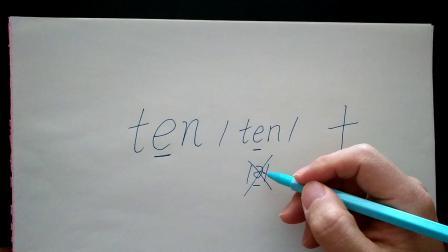 ten这个单词你读对了吗?跟微笑天空一起来纠正你的发音吧。