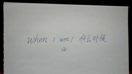 when这个单词你读对了吗?跟微笑天空一起来纠正你的发音吧。