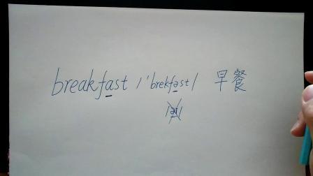 breakfast这个单词你读对了吗?跟微笑天空一起来纠正你的发音吧。
