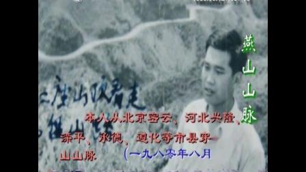 燕山山脉(密云 河北兴隆 承德 滦平 遵化县)梁卫平1980年摄