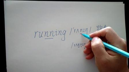 running这个单词你读对了吗?跟微笑天空一起来纠正你的发音吧。