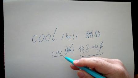 cool这个单词你读对了吗?跟微笑天空一起来纠正你的发音吧。