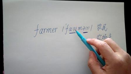 farmer这个单词你读对了吗?跟微笑天空一起来纠正你的发音吧。