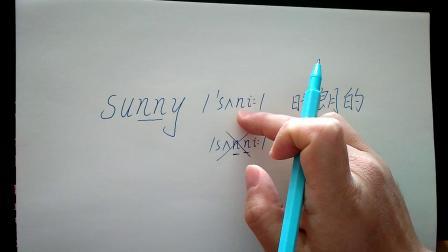 sunny这个单词你读对了吗?跟微笑天空一起来纠正你的发音吧。