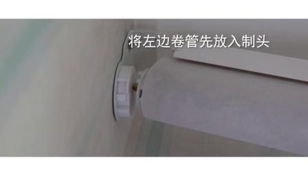 半透卷帘的安装方法