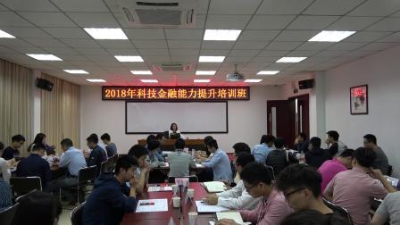 2018年科技金融能力提升培训班——开班讲话【1】