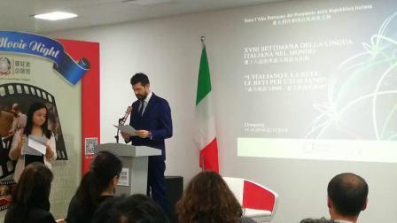 意大利语文化周