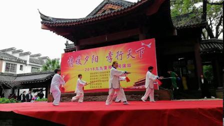 健桥之家2018九九重阳慰问演出 四十二式太极剑