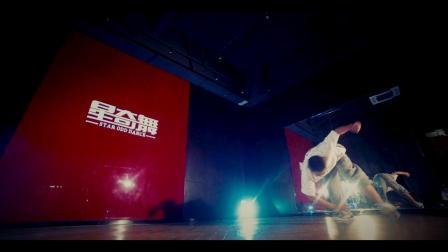 星奇舞侨乡街舞团2018
