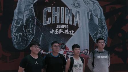 2018 JUMP10中国队选拔 北京站 Highlight