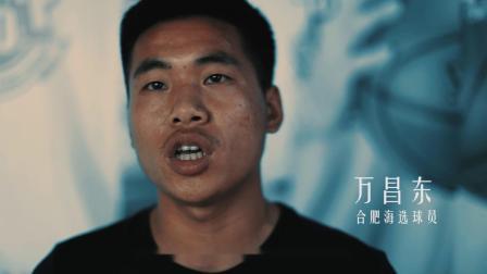 2018 JUMP10 中国队选拔合肥站纪录片