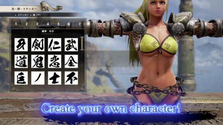 《灵魂能力6》游戏特性介绍预告