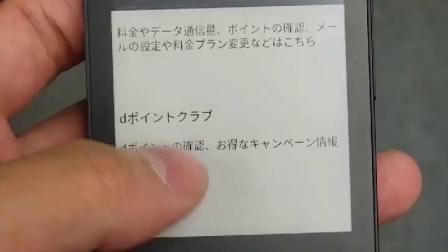Kyocera 电子纸手机