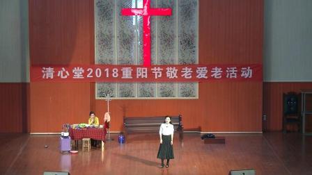 睢宁县基督教清心堂2018重阳节关爱老人话剧:记忆不在 爱仍在(5)