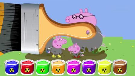 亲子早教动画 用小刷子给佩琪一家涂上不同颜色!