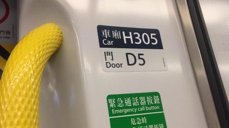 港鐵西鐵線SP1900 H305行走片段 紅磡至南昌