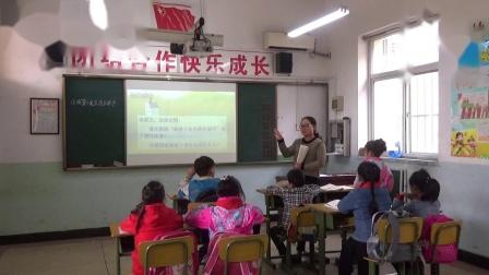 山头小学三年级语文王晓丽公开课《胡萝卜先生的长胡子》