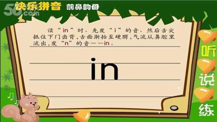 读拼音:12 an en in un ün