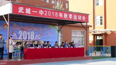 武城一中2018年秋季运动会开幕式