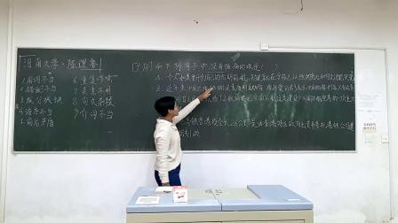 2018年广州市中考语文病句修改讲解(河南大学-陈理睿)