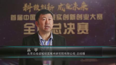 第二届中国虚拟现实创新创业大赛宣传片