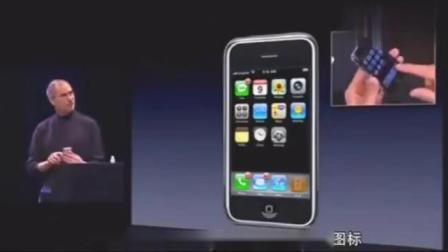初代iPhone的面世意义非凡