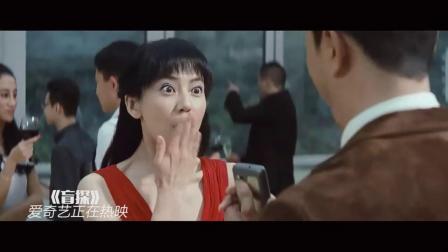 盲探(片段)高圆圆红裙跳探勾被刘德华戳破恋情