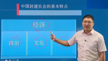 001 中国封建社会的特点与危机