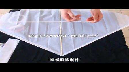 风筝材料包video