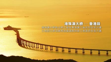 全方位认识港珠澳大桥  (2018)