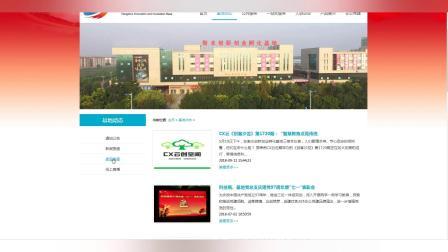 河北惠途电子商务公司案例展示:门户网站——双创基地