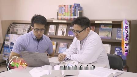 台湾真行 2018.09.08 科技与医疗的结合 预防退化性关节炎