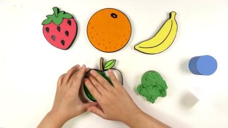 亲子早教动画 儿童DIY太空沙草莓橙子香蕉苹果玩具 学习颜色