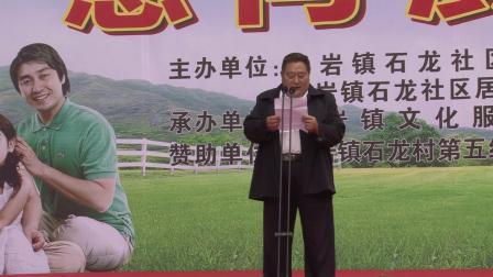00.石龙社区2018重阳节慰问活动开幕式