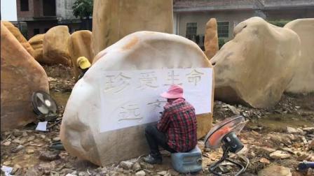 校园禁毒宣传语刻字石