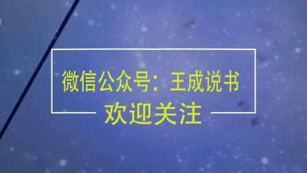 陕北小王成在葬礼上说书,听哭了