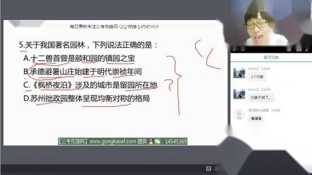 7月16日:题海强化:常识3 杨军晓