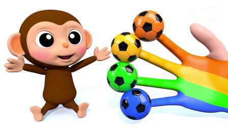 亲子早教动画 3D小猴子趣味玩手指彩色足球学习颜色